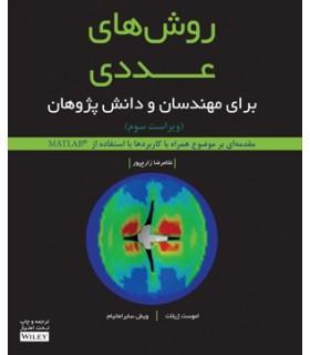 کتاب روش های عددی برای مهندسان و دانش پژوهان
