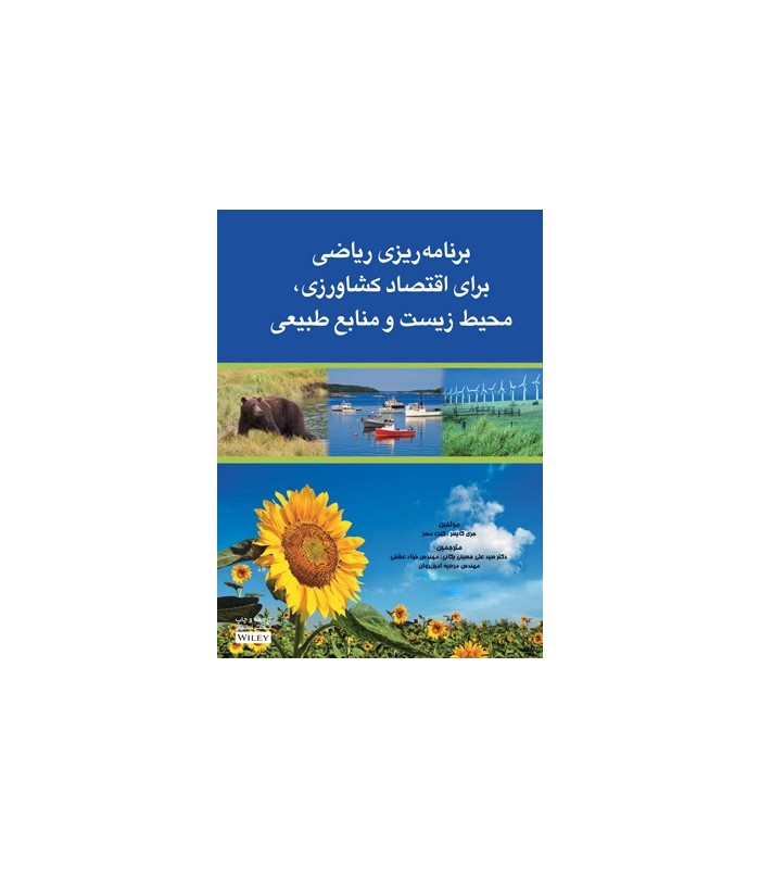 کتاب برنامه ریاضی برای اقتصاد کشاورزی محیط زیست و منابع طبیعی