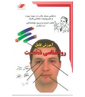 کتاب آموزش کامل روان شناسی شخصیت