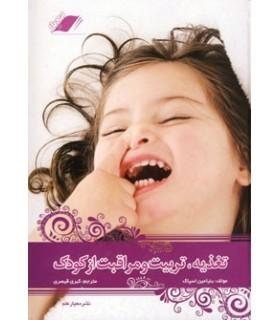 کتاب تغذیه تربیت و مراقبت از کودک
