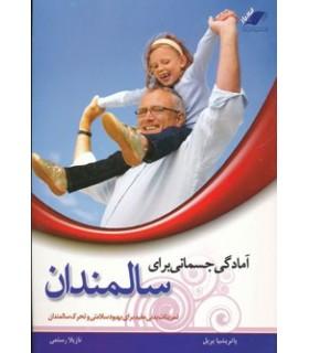 کتاب آمادگی جسمانی برای سالمندان