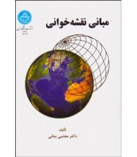 کتاب مبانی نقشه خوانی