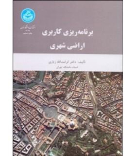کتاب برنامه ریزی کاربری اراضی شهری