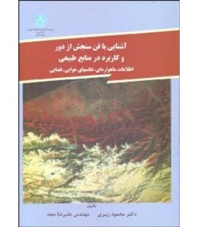کتاب آشنایی با فن سنجش ازدوروکاربرد درمنابع طبیعی