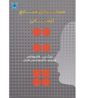 کتاب حسابداری منابع انسانی