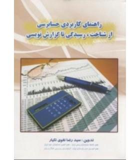 کتاب راهنمای کاربردی حسابرسی از شناخت رسیدگی تا گزارش نویسی