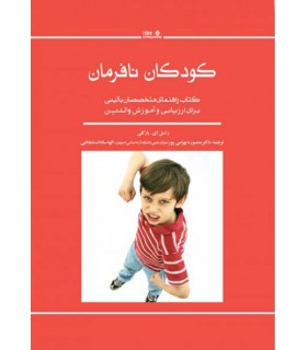 کتاب کودکان نافرمان