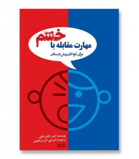 کتاب مهارت مقابله با خشم برای کودکان پیش دبستانی