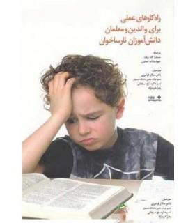 کتاب راه کارهای عملی برای والدین و معلمان دانش آموزان نارسا خوان