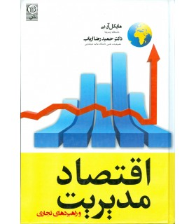 کتاب اقتصاد مدیریت و راهبردهای تجاری