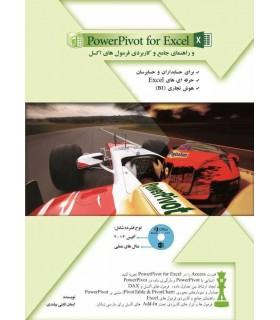 PowerPivot for Excel و راهنمای جامع و کاربردی فرمول های اکسل