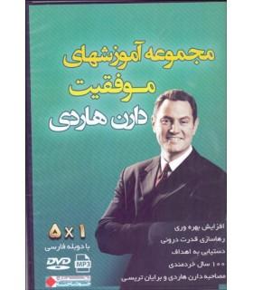 کتاب مجموعه آموزشهای موفقیت دارن هاردی