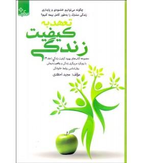 کتاب تعهد به کیفیت زندگی جلد 4