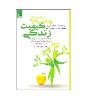 کتاب مدیریت چالش های کیفیت زندگی