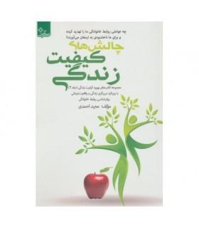 کتاب چالش های کیفیت زندگی