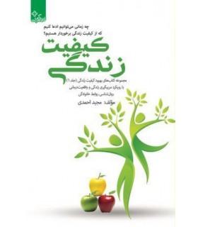 کتاب کیفیت زندگی