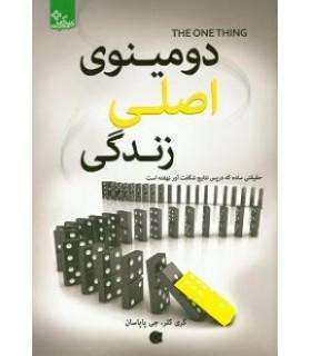 کتاب دومینوی اصلی زندگی