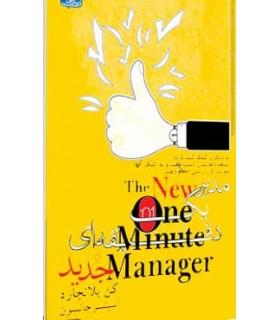 کتاب مدیر یک دقیقه ای جدید