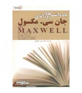 کتاب یادداشت های روزانه جان سی مکسول