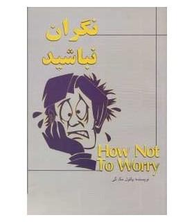 کتاب نگران نباشید