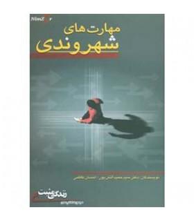 کتاب مهرات های شهروندی
