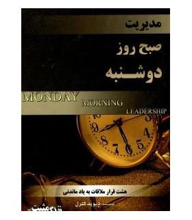 کتاب مدیریت صبح روز دوشنبه