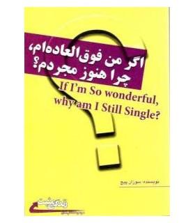 کتاب اگر من فوق العاده ام چرا هنوز مجردم