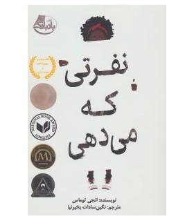کتاب نفرتی که می دهی