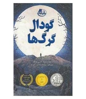 کتاب گودال گرگ ها