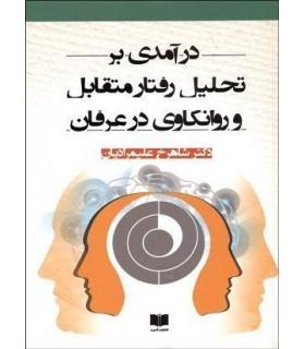کتاب درآمدی بر تحلیل رفتار متقابل و روان کاوی در عرفان