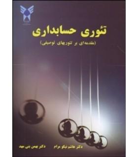 کتاب تئوری حسابداری مقدمه ای بر تئوریهای توصیفی