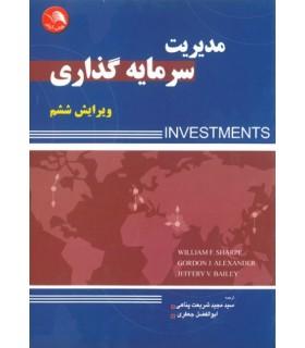 کتاب مدیریت سرمایه گذاری