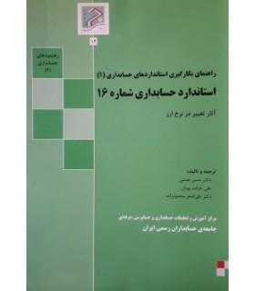 کتاب راهنمای بکارگیری استانداردهای حسابداری 1 استاندارد حسابداری شماره 16 آثار تغییر در نرخ ارز