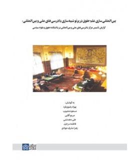 کتاب بین المللی سازی علم حقوق در پرتو شبیه سازی دادرسی های ملی و بین المللی