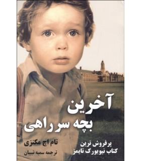 کتاب آخرین بچه سر راهی