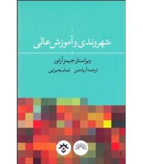 کتاب شهروندی و آموزش عالی