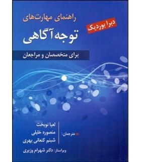 کتاب راهنمای مهارت های توجه آگاهی برای متخصصان و مراجعان