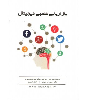 کتاب بازاریابی عصبی دیجیتال