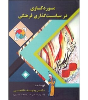 کتاب مورکاوی در سیاست گذاری فرهنگی