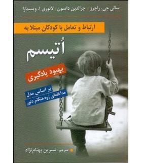 کتاب ارتباط و تعامل با کودکان مبتلا به اتیسم