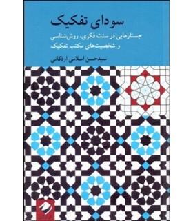 کتاب سودای تفکیک جستارهایی در سنت فکری روش شناسی و شخصیت های مکتب تفکیک