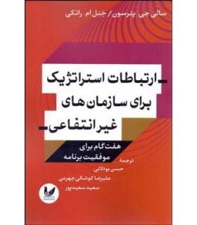 کتاب ارتباطات استراتژیک برای سازمان های غیر انتفاعی