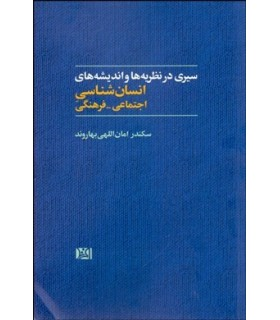 کتاب سیری در نظریه ها و اندیشه های انسان شناسی اجتماعی و فرهنگی