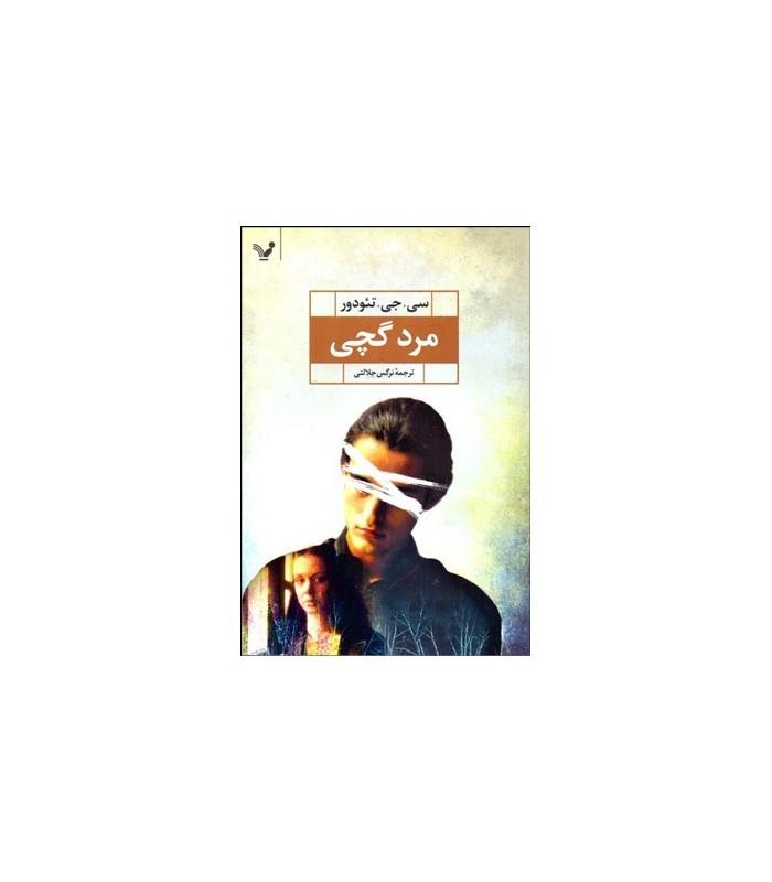 کتاب مرد گچی