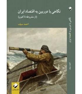 کتاب نگاهی با دوربین به اقتصاد ایران