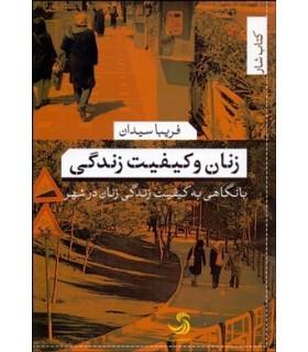 کتاب زنان و کیفیت زندگی با نگاهی به کیفیت زندگی زنان شهری