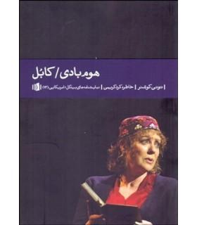 کتاب هوم بادی کابل