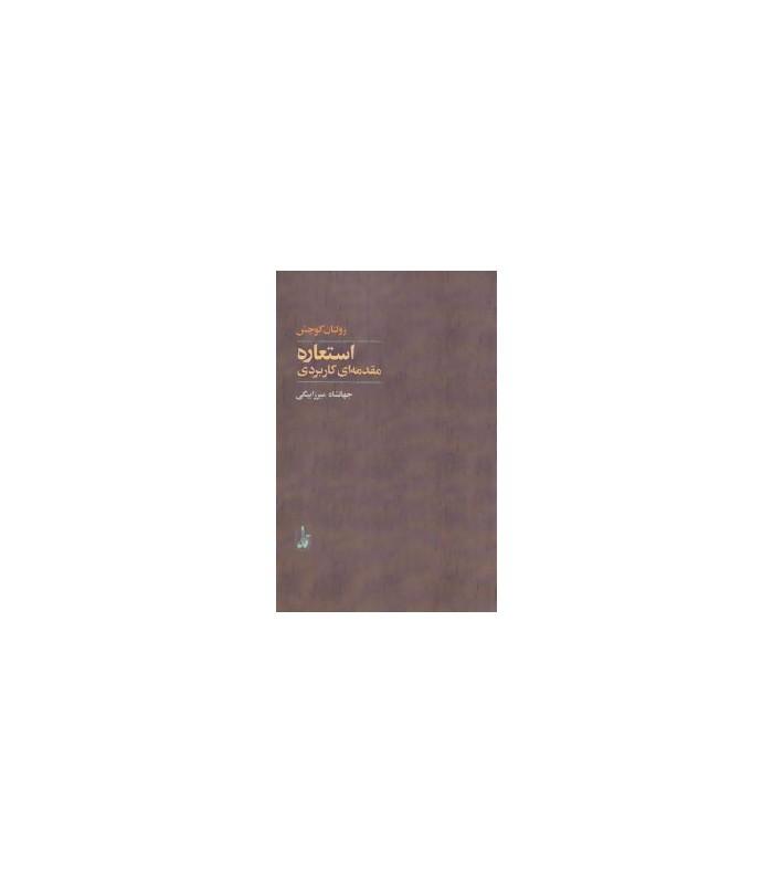 کتاب استعاره مقدمه ای کاربردی