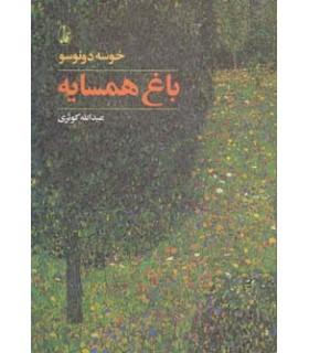 کتاب باغ همسایه داستان های شیلیایی قرن 20
