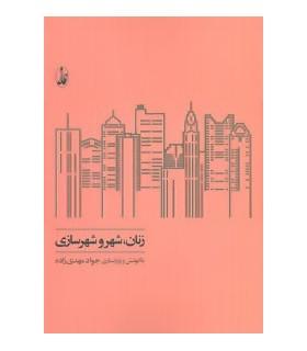 کتاب زنان شهر و شهرسازی